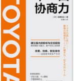 丰田协商力「pdf-epub-mobi-txt-azw3」