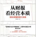 从财报看经营本质「pdf-epub-mobi-txt-azw3」