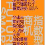 指数型商机「pdf-epub-mobi-txt-azw3」