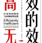 高效的无效「pdf-epub-mobi-txt-azw3」