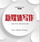 新媒体写作「pdf-epub-mobi-txt-azw3」