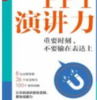 PPT演讲力「pdf-epub-mobi-txt-azw3」