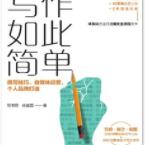 写作如此简单「pdf-epub-mobi-txt-azw3」