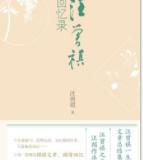 汪曾祺回忆录「pdf-epub-mobi-txt-azw3」