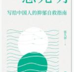 一念光明:写给中国人的抑郁自救指南「pdf-epub-mobi-txt-azw3」