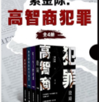紫金陈:高智商犯罪「pdf-epub-mobi-txt-azw3」