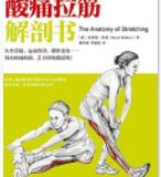 酸痛拉筋解剖书「pdf-epub-mobi-txt-azw3」