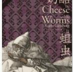 奶酪与蛆虫「pdf-epub-mobi-txt-azw3」