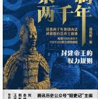 秦制两千年「pdf-epub-mobi-txt-azw3」