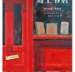岛上书店「pdf-epub-mobi-txt-azw3」