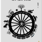 轮子、战车与帝国「pdf-epub-mobi-txt-azw3」