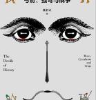 弓箭、强弩与战争「pdf-epub-mobi-txt-azw3」