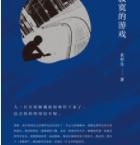 寂寞的游戏「pdf-epub-mobi-txt-azw3」