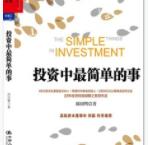 投资中最简单的事「pdf-epub-mobi-txt-azw3」