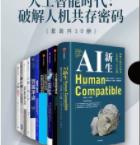 人工智能时代:破解人机共存密码「pdf-epub-mobi-txt-azw3」