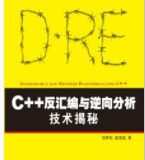 C++反汇编与逆向分析技术揭秘「pdf-epub-mobi-txt-azw3」