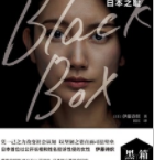 黑箱:日本之耻「pdf-epub-mobi-txt-azw3」