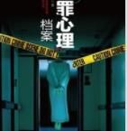 犯罪心理档案「pdf-epub-mobi-txt-azw3」