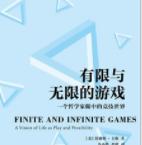 有限与无限的游戏「pdf-epub-mobi-txt-azw3」
