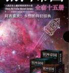 银河帝国完整版「pdf-epub-mobi-txt-azw3」