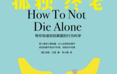 如何避免孤独终老「pdf-epub-mobi-txt-azw3」