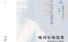 晚清官场镜像:杜凤治日记研究「pdf-epub-mobi-txt-azw3」