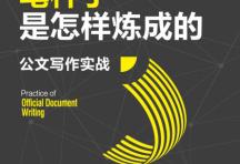 笔杆子是怎样炼成的:公文写作实战「pdf-epub-mobi-txt-azw3」
