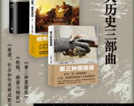 人类大历史三部曲「pdf-epub-mobi-txt-azw3」