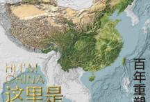 这里是中国2「pdf-epub-mobi-txt-azw3」