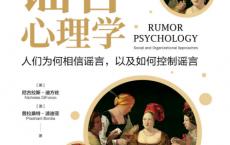 谣言心理学「pdf-epub-mobi-txt-azw3」