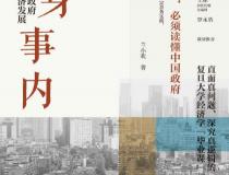 置身事内 中国政府与经济发展「pdf-epub-mobi-txt-azw3」