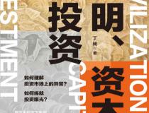 文明、资本与投资「pdf-epub-mobi-txt-azw3」