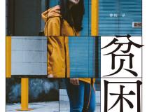 东京贫困女子「pdf-epub-mobi-txt-azw3」
