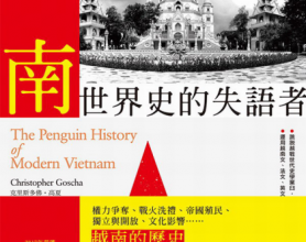 越南:世界史的失語者「pdf-epub-mobi-txt-azw3」