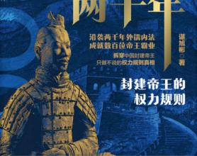 秦制两千年:封建帝王的权力规则「pdf-epub-mobi-txt-azw3」