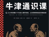 牛津通识课:信任博弈「pdf-epub-mobi-txt-azw3」