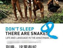 别睡,这里有蛇「pdf-epub-mobi-txt-azw3」