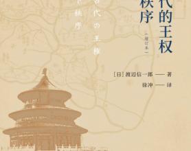 中国古代的王权与天下秩序「pdf-epub-mobi-txt-azw3」