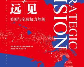 战略远见:美国与全球权力危机「pdf-epub-mobi-txt-azw3」