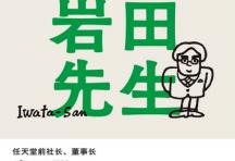 岩田先生:任天堂传奇社长如是说「pdf-epub-mobi-txt-azw3」