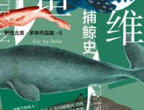 利维坦:美国捕鲸史「pdf-epub-mobi-txt-azw3」