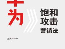 华为饱和攻击营销法「pdf-epub-mobi-txt-azw3」
