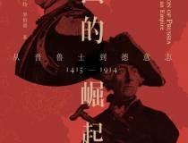 帝国的崛起「pdf-epub-mobi-txt-azw3」
