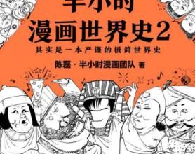 半小时漫画世界史2「pdf-epub-mobi-txt-azw3」