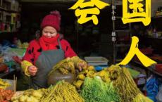 中国人超会吃「pdf-epub-mobi-txt-azw3」