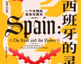 西班牙的灵魂「pdf-epub-mobi-txt-azw3」