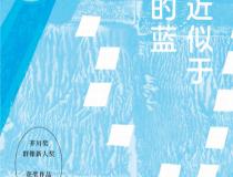 无限近似于透明的蓝「pdf-epub-mobi-txt-azw3」