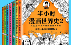 半小时漫画历史系列(共7册)「pdf-epub-mobi-txt-azw3」