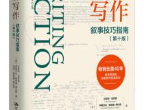小说写作:叙事技巧指南「pdf-epub-mobi-txt-azw3」