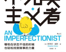 如何成为不完美主义者「pdf-epub-mobi-txt-azw3」